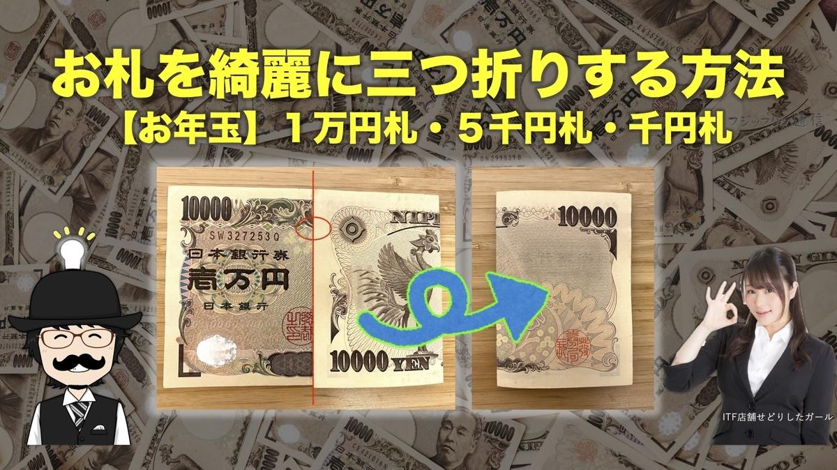 三 札 千 つ折り 円