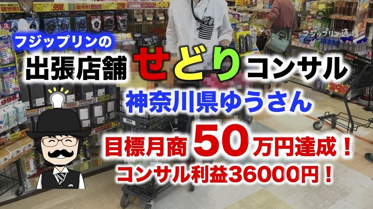 f:id:fujippulin:20200121161757j:plain