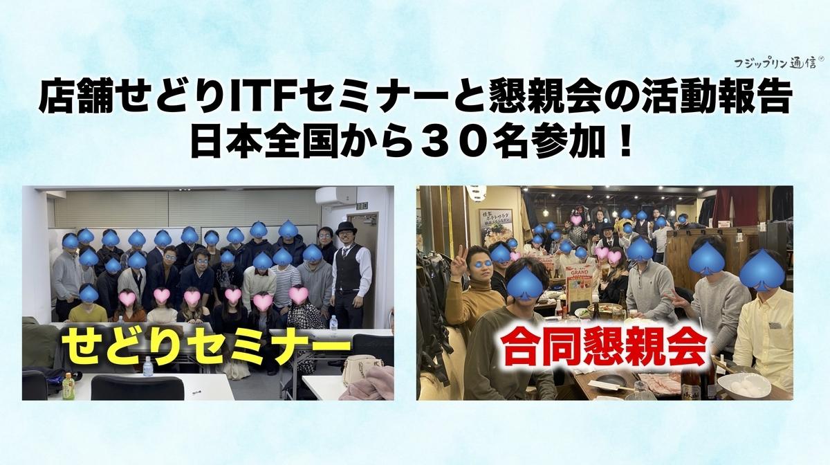 f:id:fujippulin:20200127152611j:plain