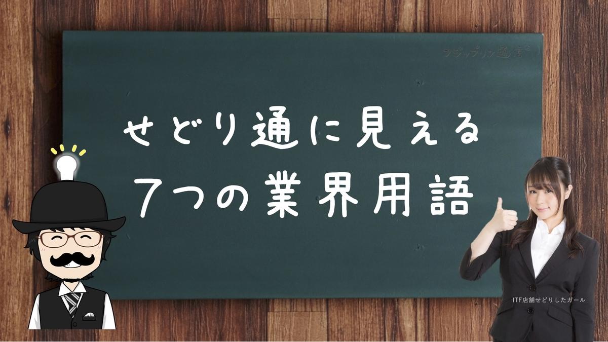 f:id:fujippulin:20200216084943j:plain