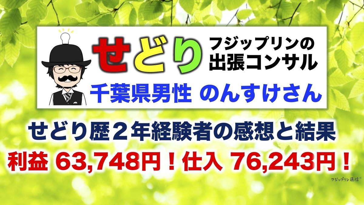f:id:fujippulin:20200221144335j:plain