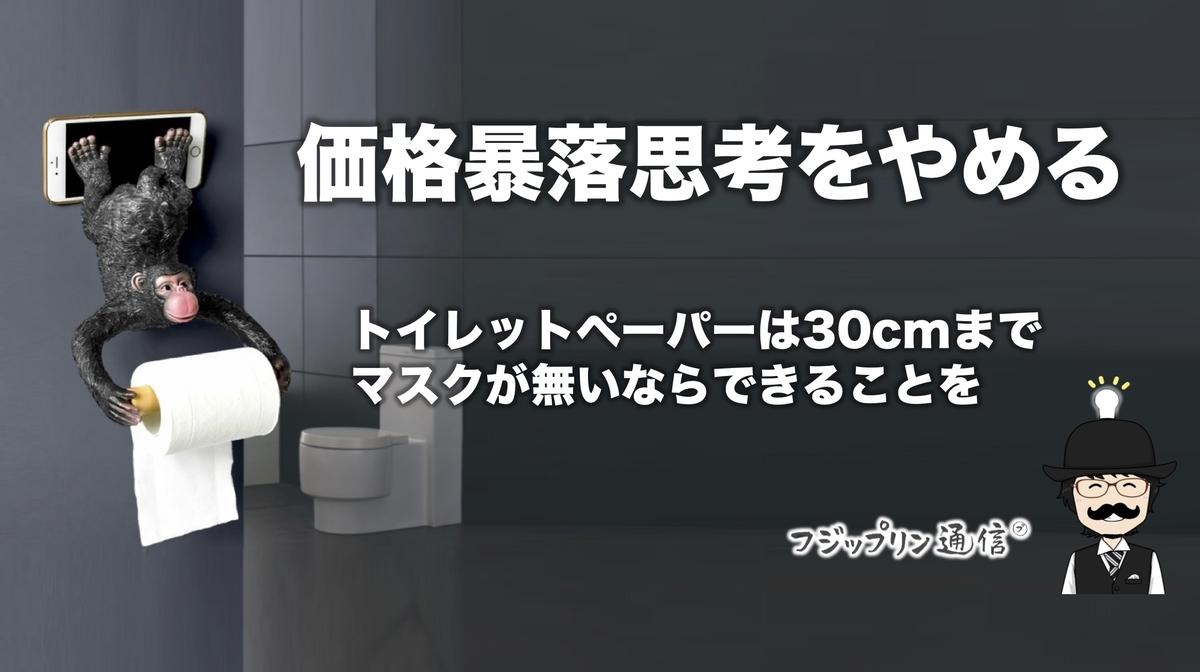 f:id:fujippulin:20200301105914j:plain