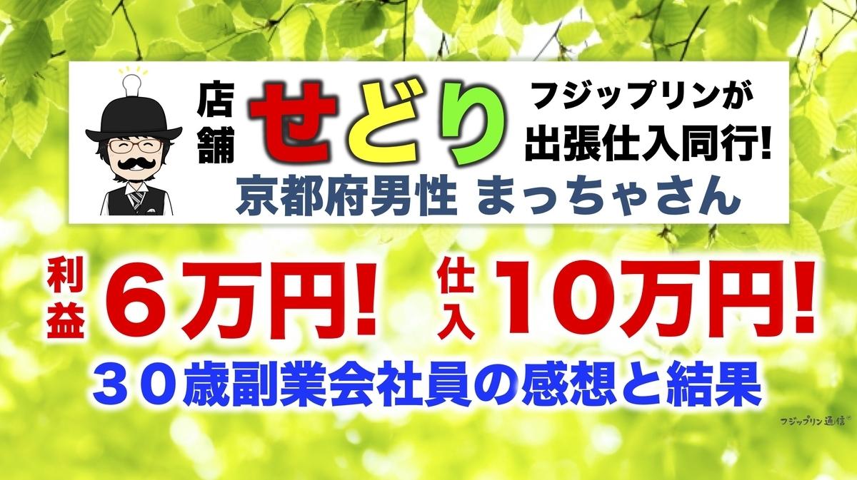 f:id:fujippulin:20200303110456j:plain