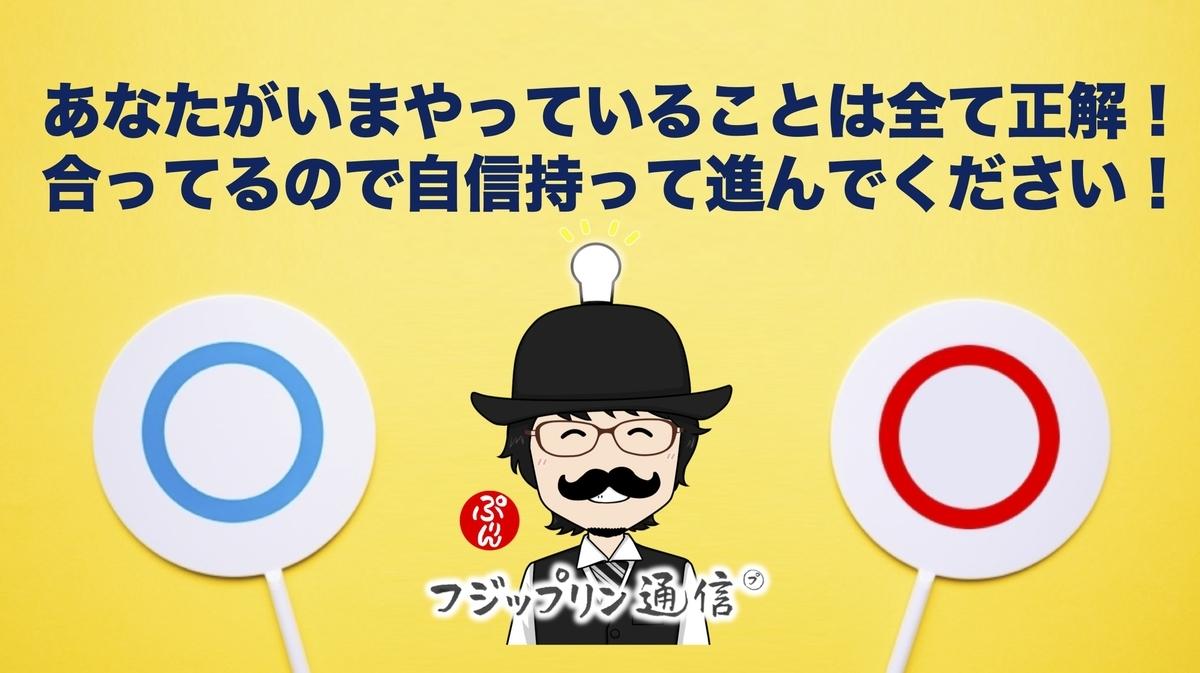 f:id:fujippulin:20200404122536j:plain