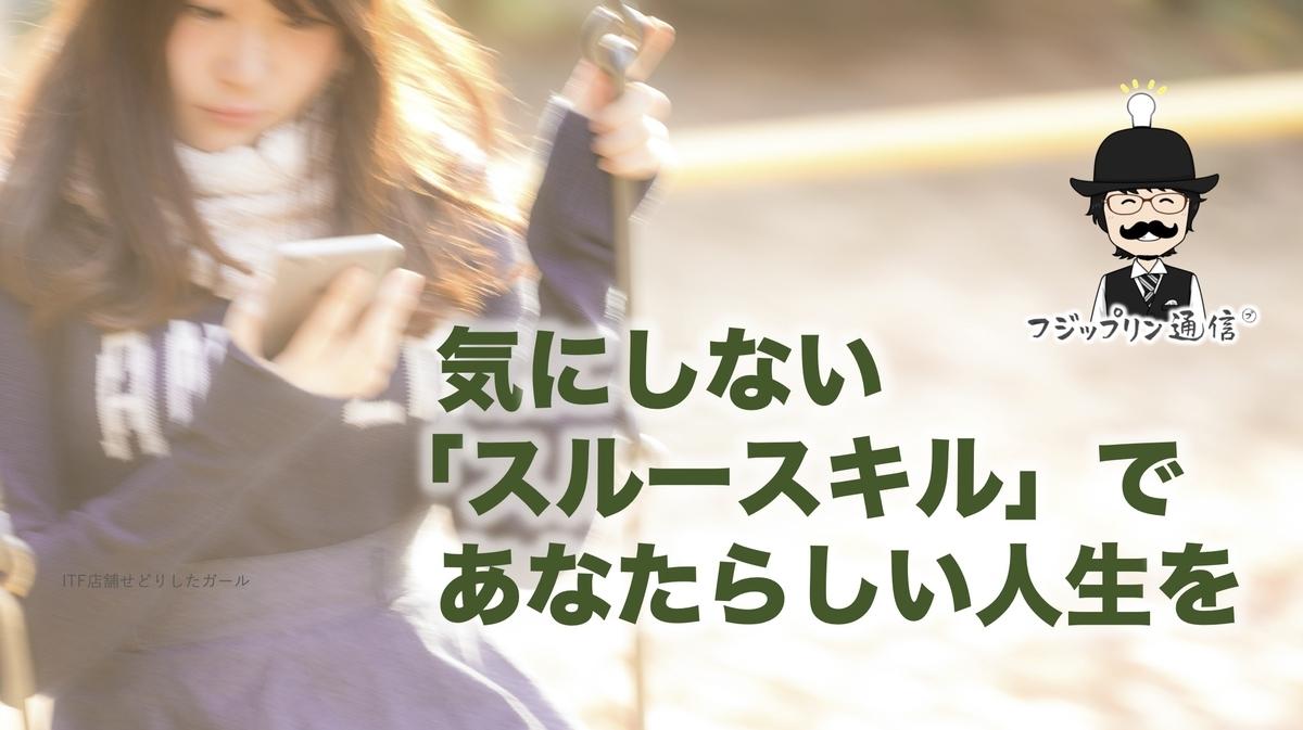 f:id:fujippulin:20200428130849j:plain