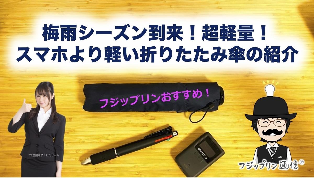f:id:fujippulin:20200608145732j:plain