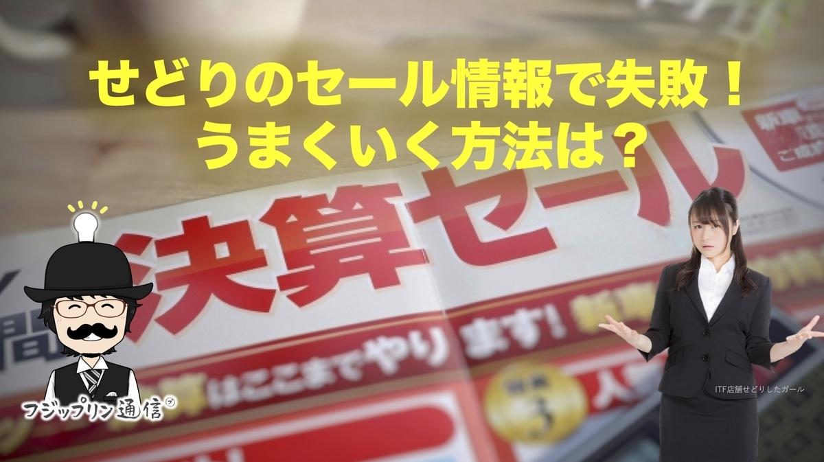 f:id:fujippulin:20200610134127j:plain