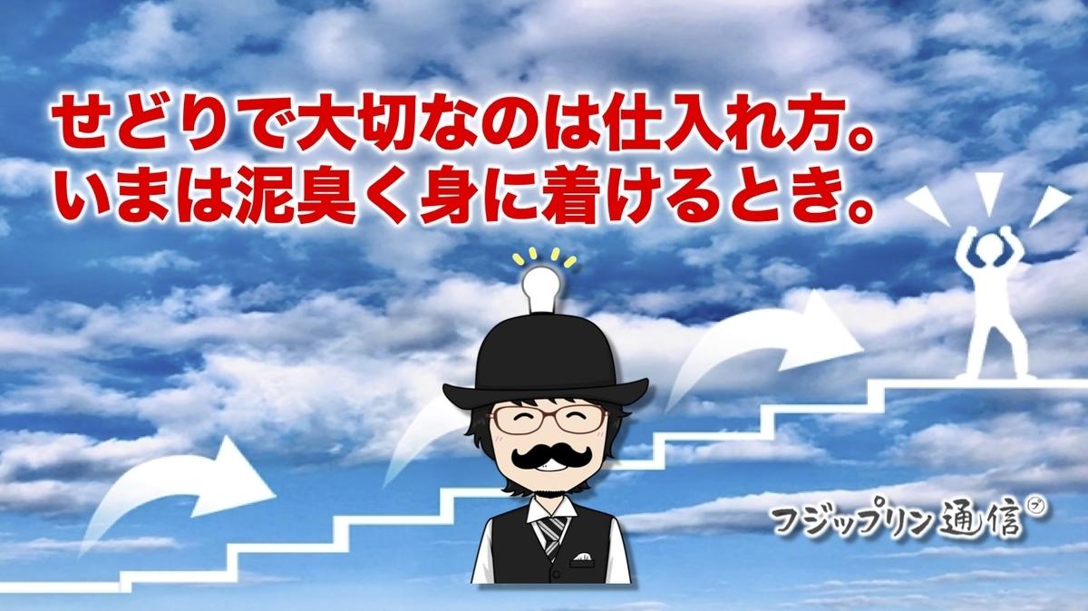 f:id:fujippulin:20200617161653j:plain