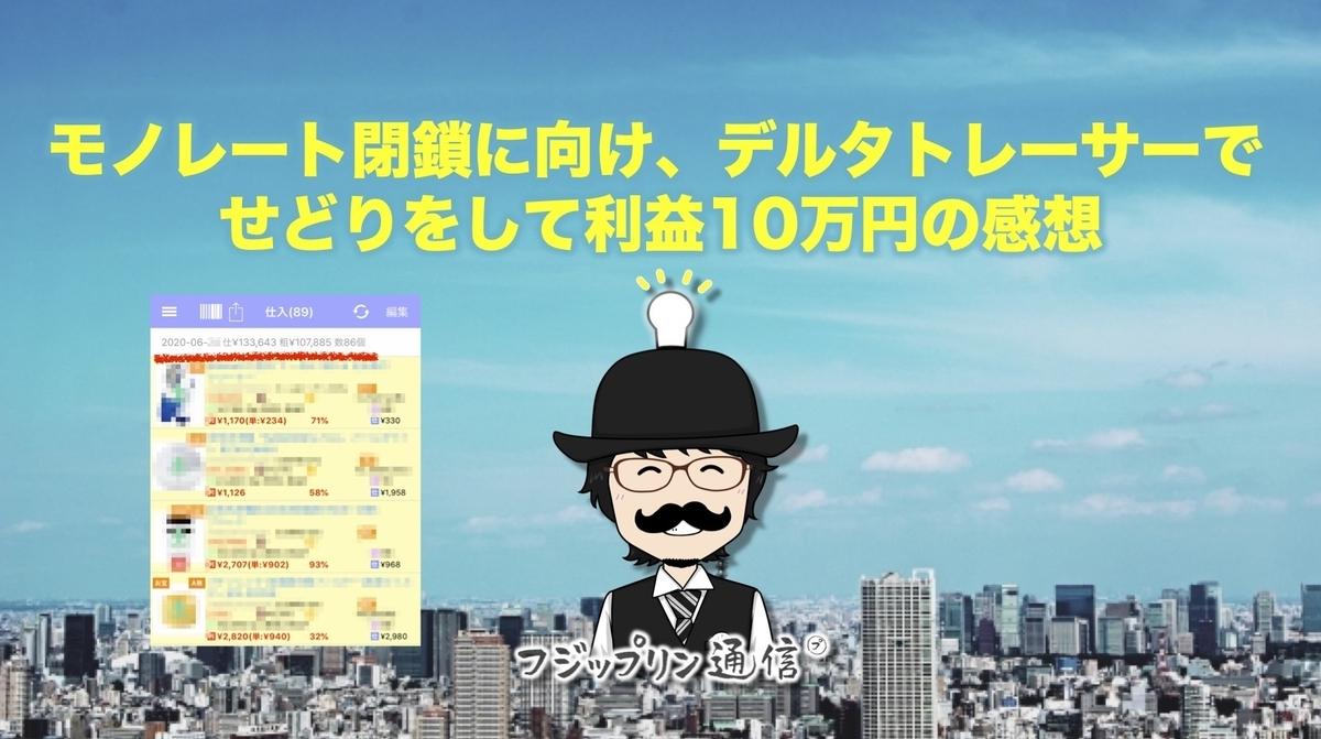 f:id:fujippulin:20200625163154j:plain