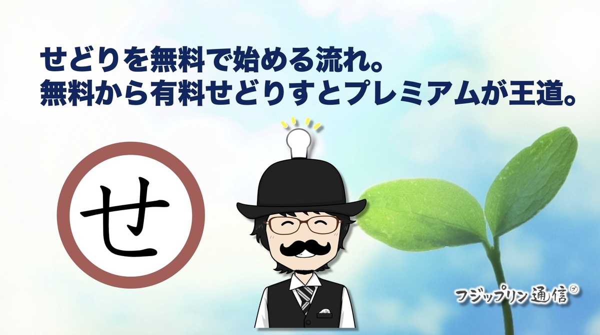 f:id:fujippulin:20200702162756j:plain
