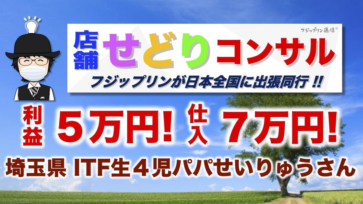 f:id:fujippulin:20200807070913j:plain