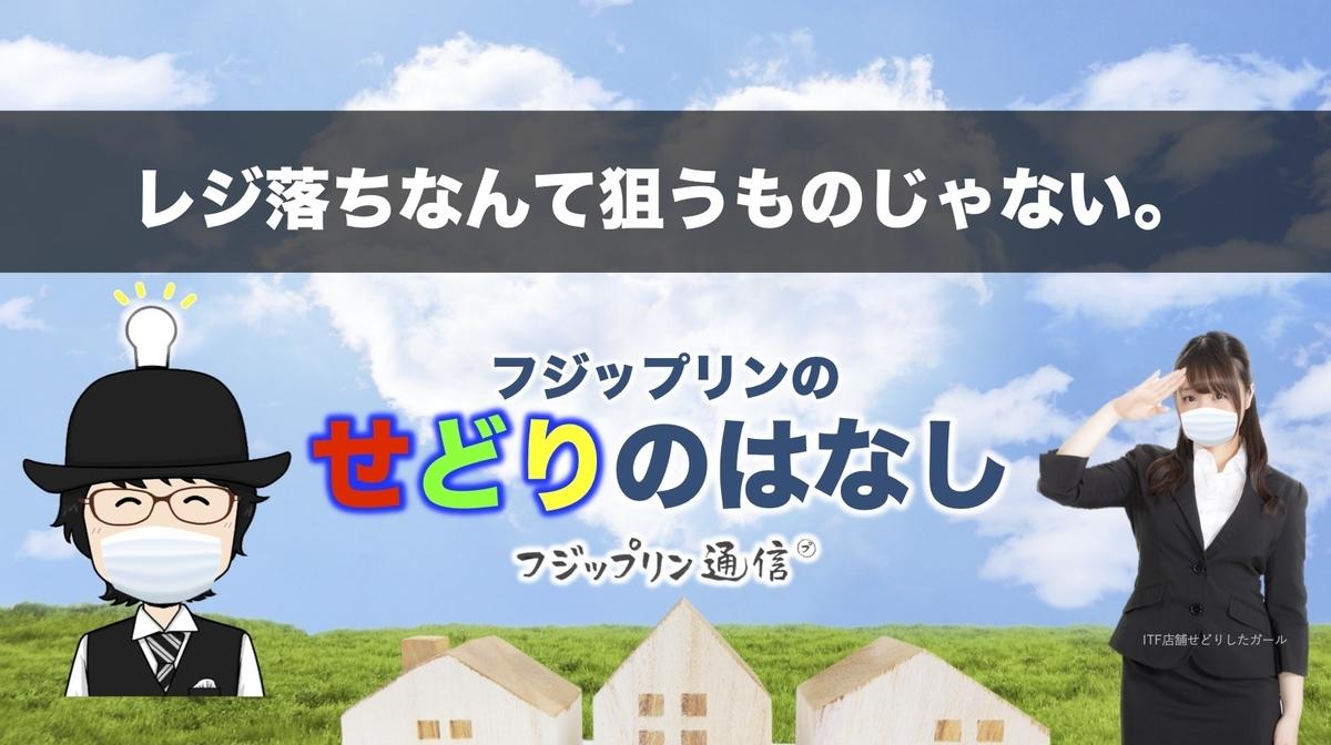 f:id:fujippulin:20200808172912j:plain