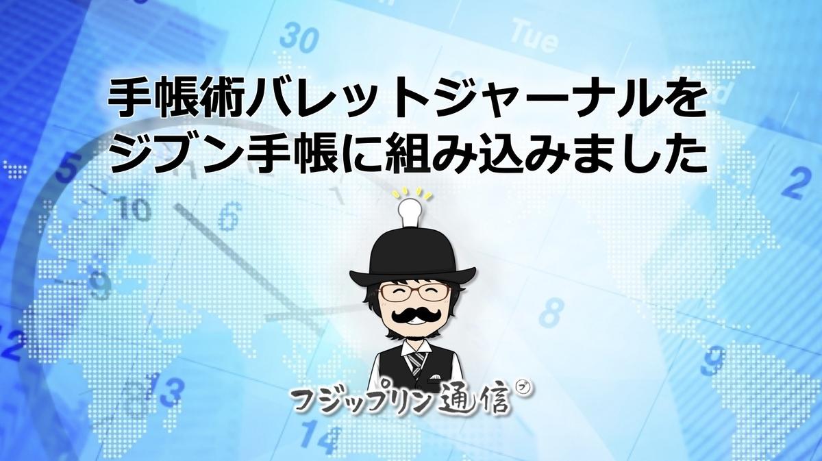 f:id:fujippulin:20200809152708j:plain