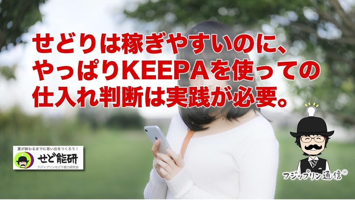 f:id:fujippulin:20200822084151j:plain