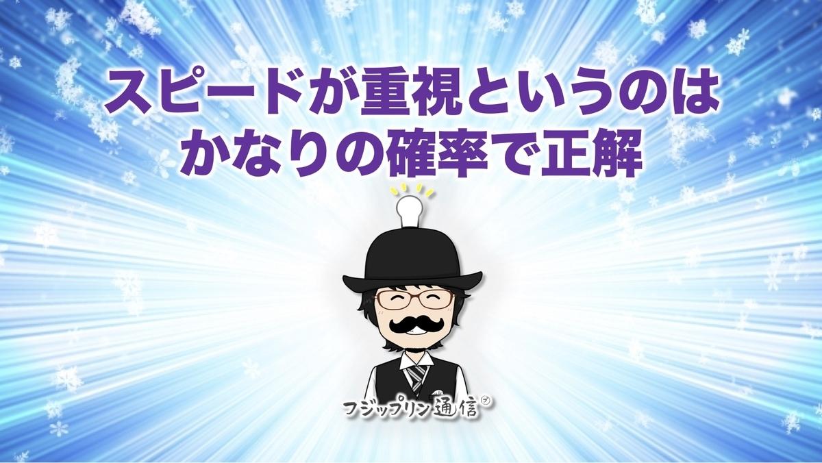 f:id:fujippulin:20200823164958j:plain
