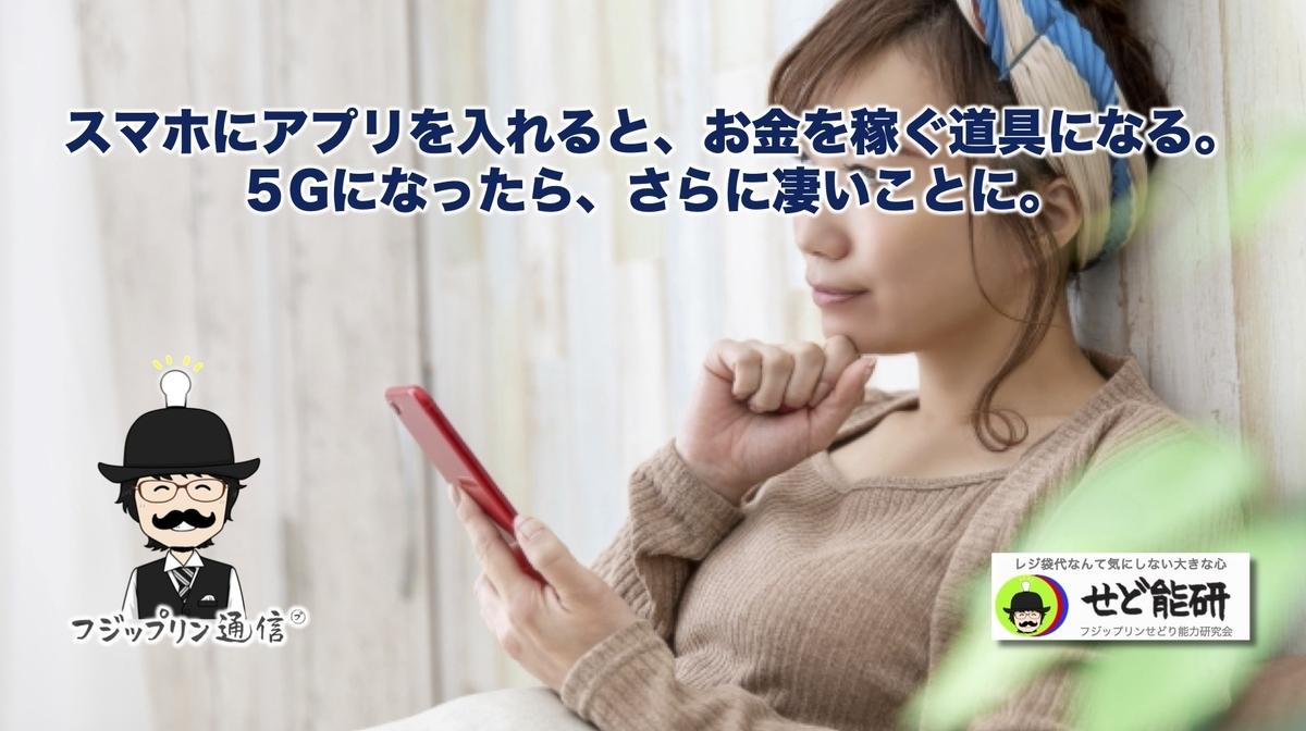 f:id:fujippulin:20200827140350j:plain
