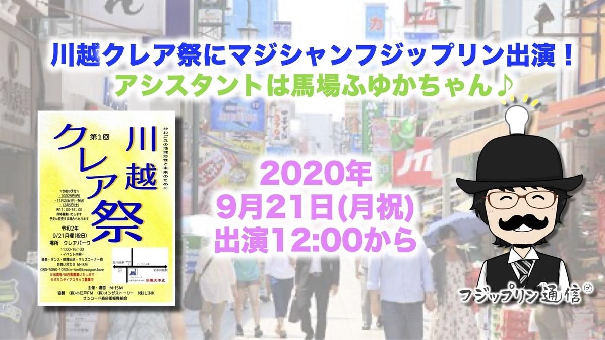 f:id:fujippulin:20200918163526j:plain