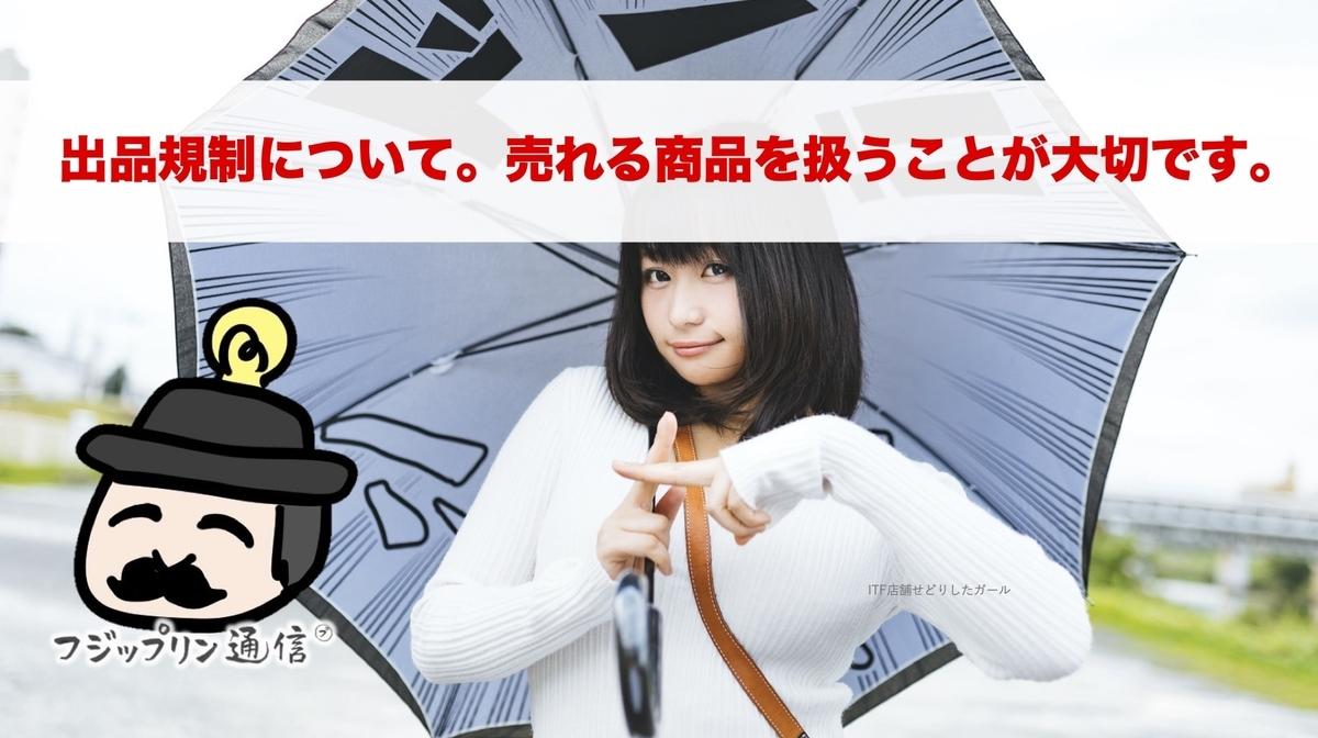 f:id:fujippulin:20201008171557j:plain