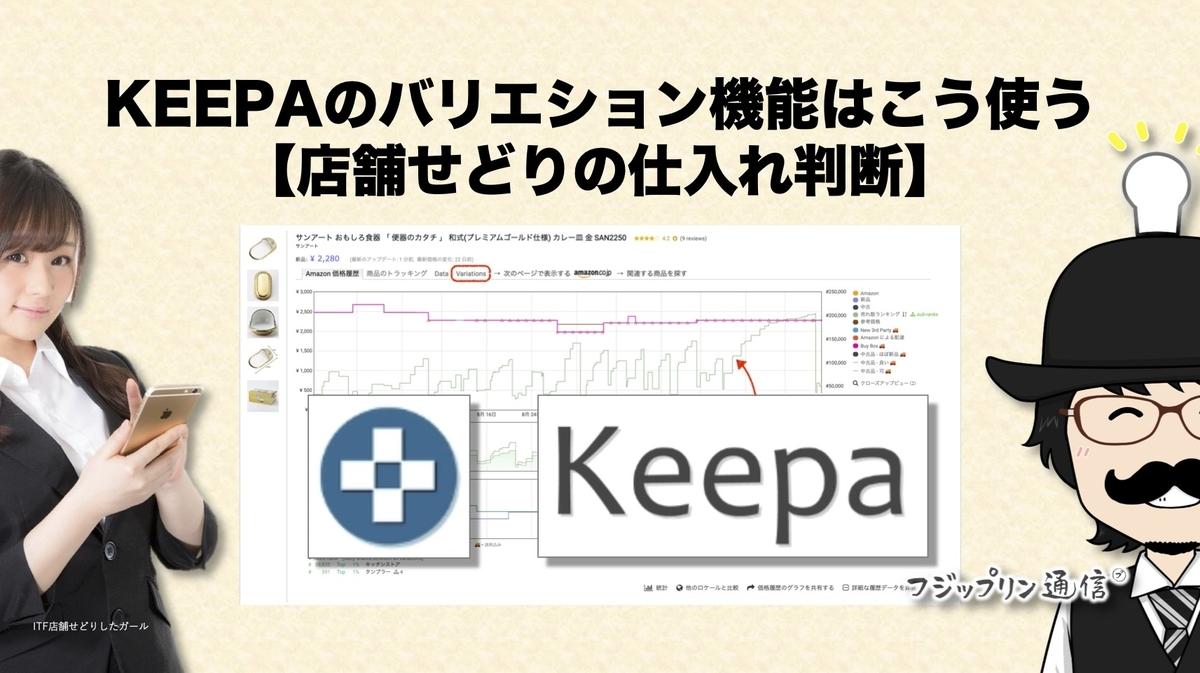 f:id:fujippulin:20201014170055j:plain