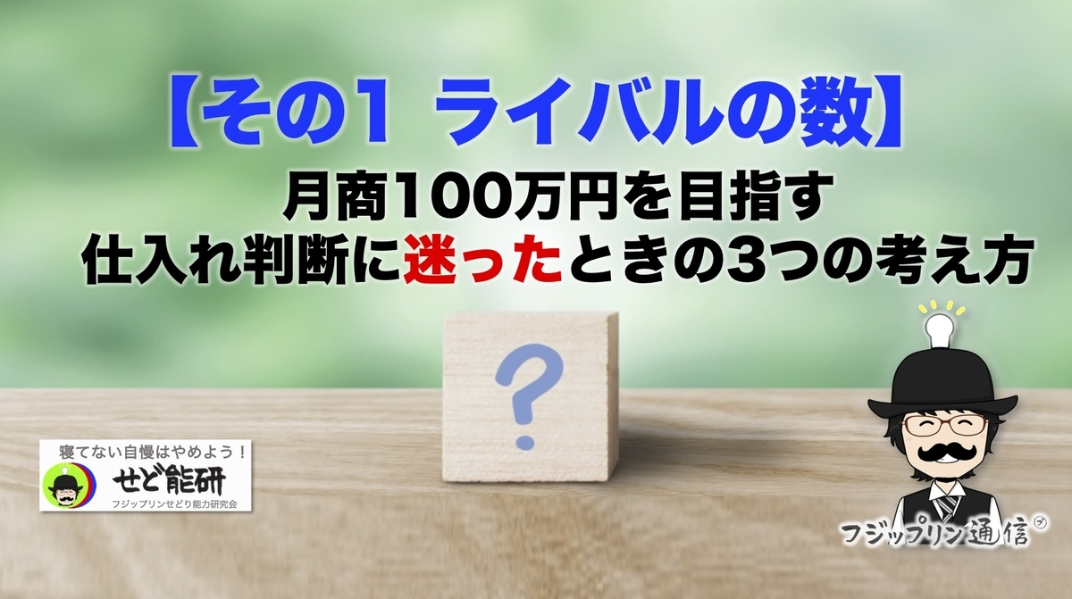 f:id:fujippulin:20201027160756j:plain