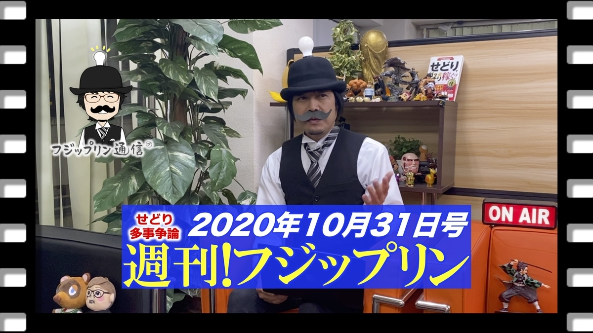 f:id:fujippulin:20201101180049j:plain
