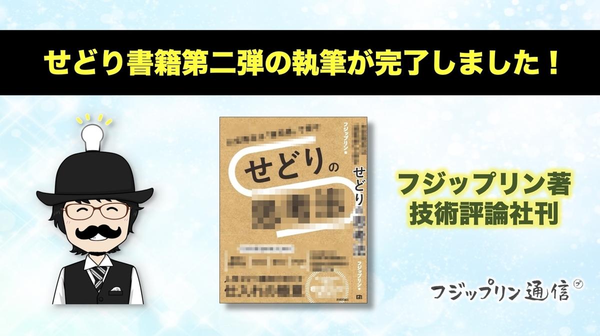 f:id:fujippulin:20201106132549j:plain