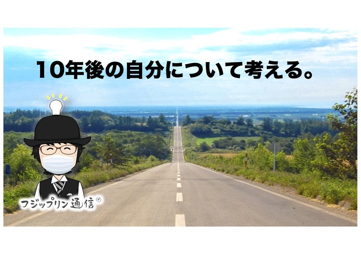 f:id:fujippulin:20201126133257j:plain