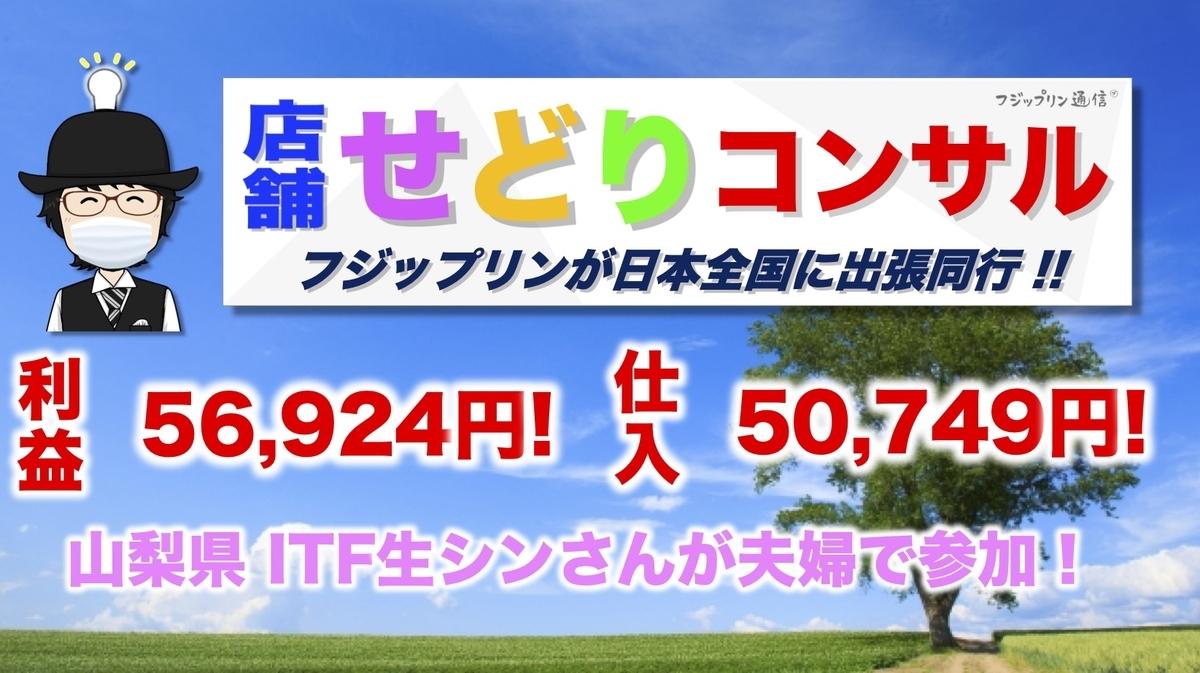 f:id:fujippulin:20201207180054j:plain