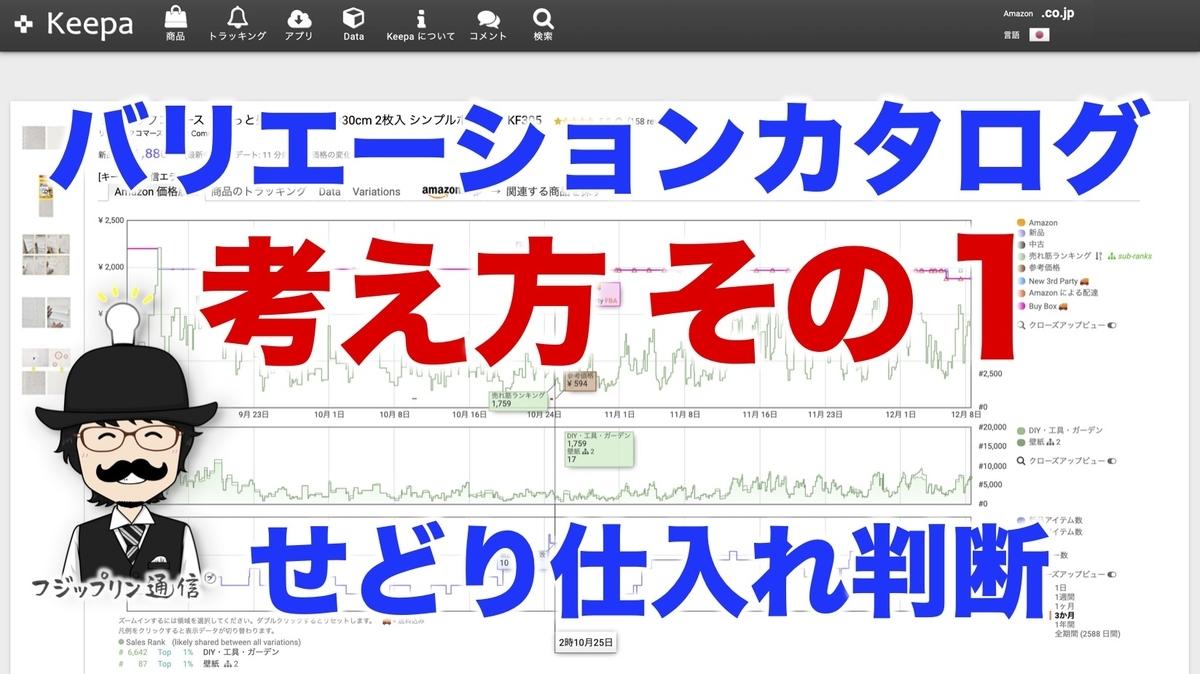 f:id:fujippulin:20201208162110j:plain