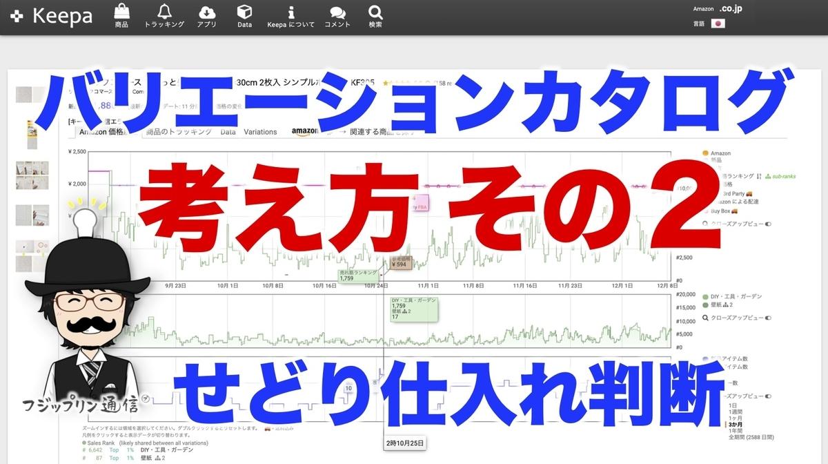 f:id:fujippulin:20201209172042j:plain