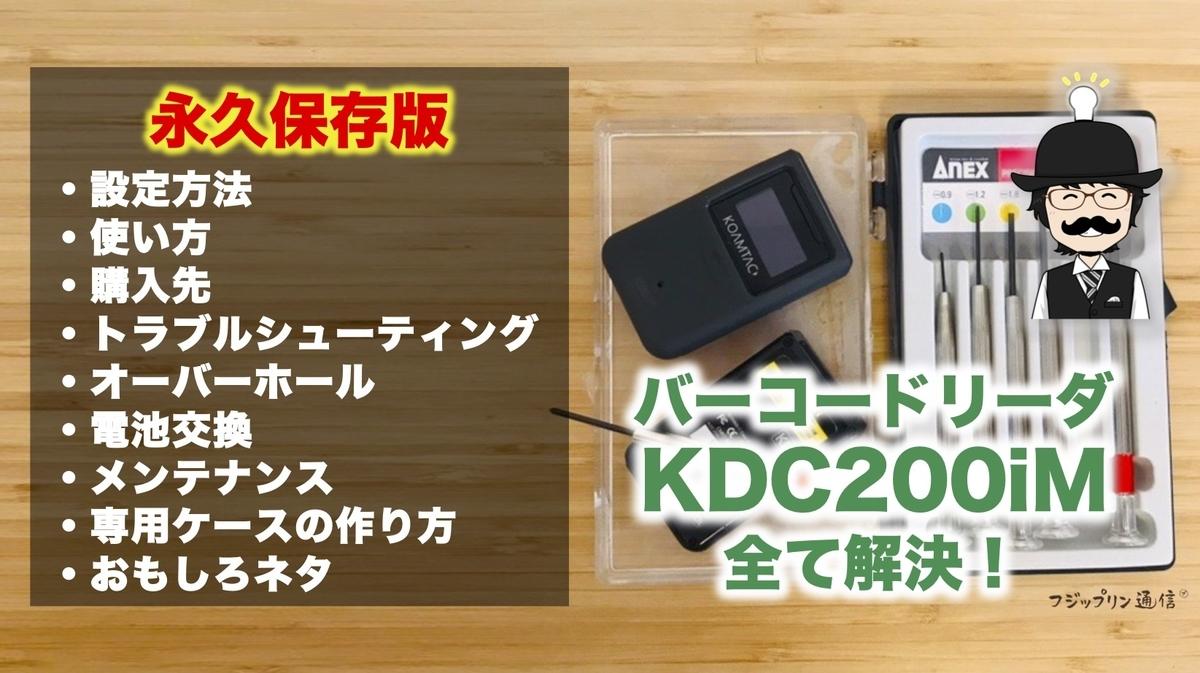 f:id:fujippulin:20210112171107j:plain