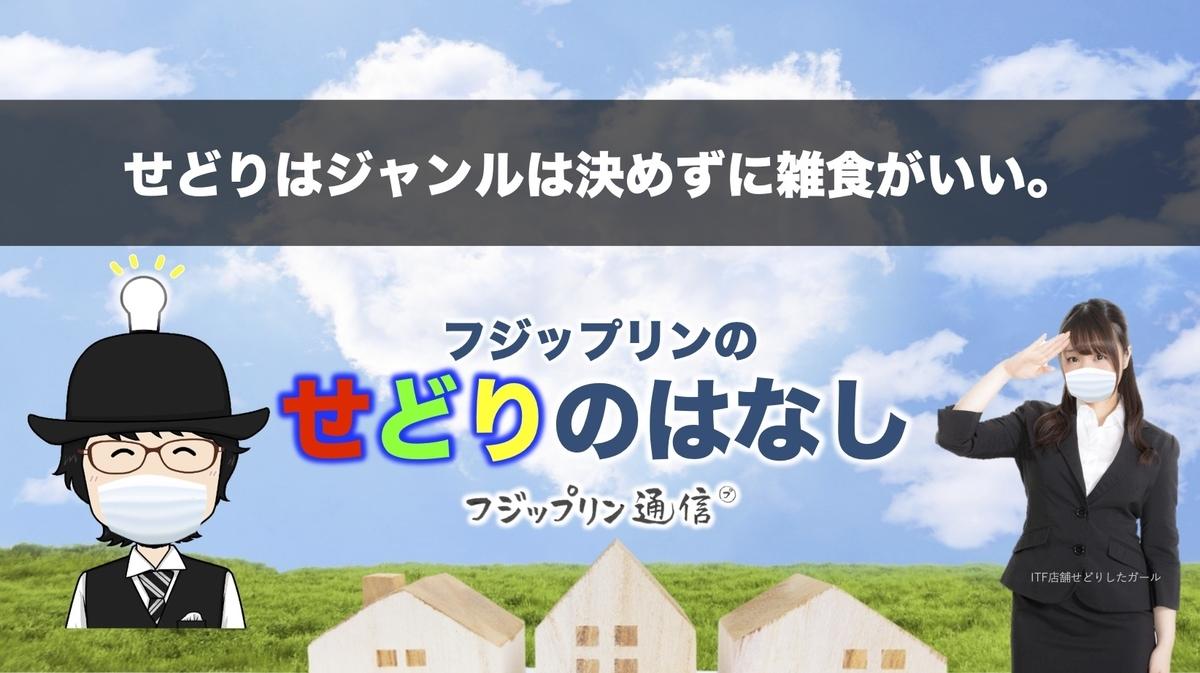 f:id:fujippulin:20210114182944j:plain
