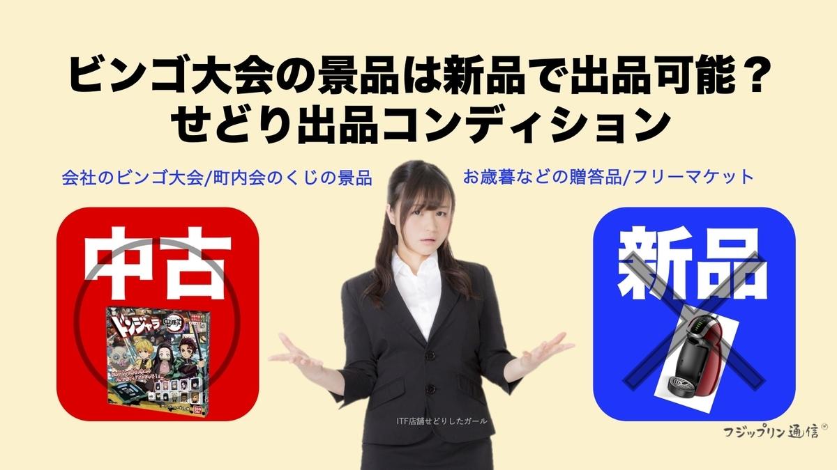 f:id:fujippulin:20210118154114j:plain