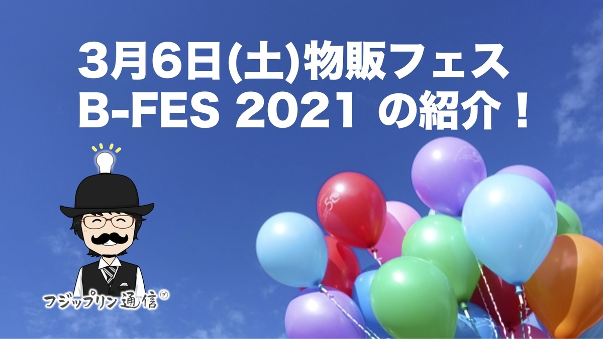 f:id:fujippulin:20210302162838j:plain