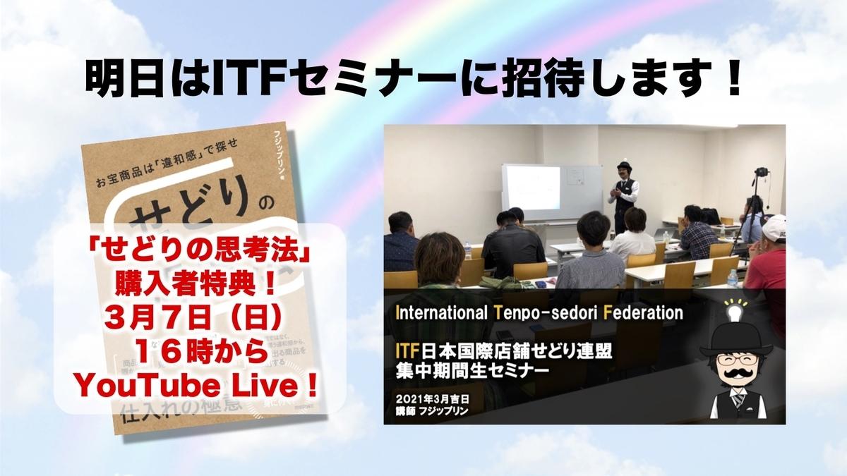 f:id:fujippulin:20210306174546j:plain