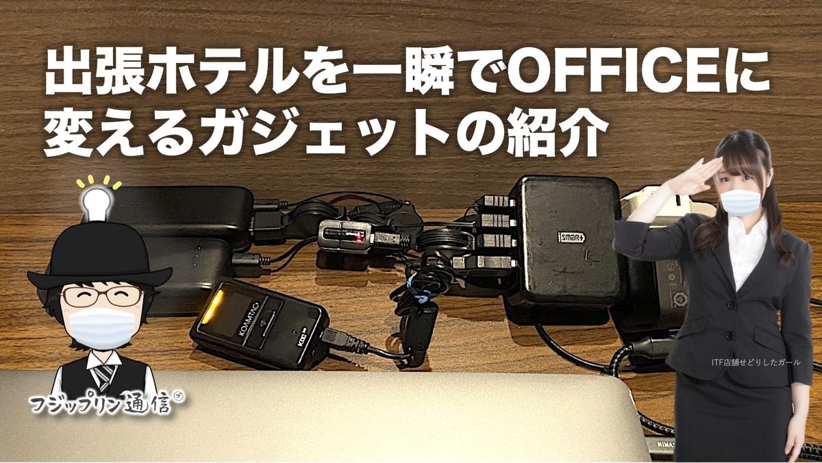 f:id:fujippulin:20210414150649j:plain