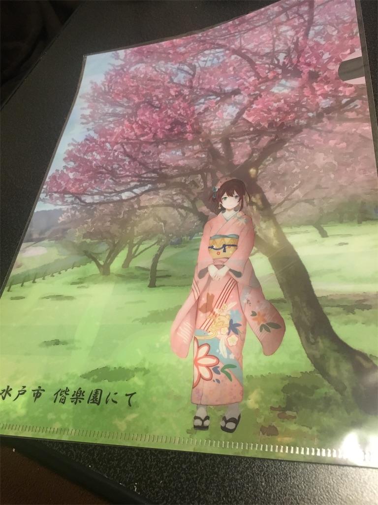 f:id:fujirio:20190425004127j:image