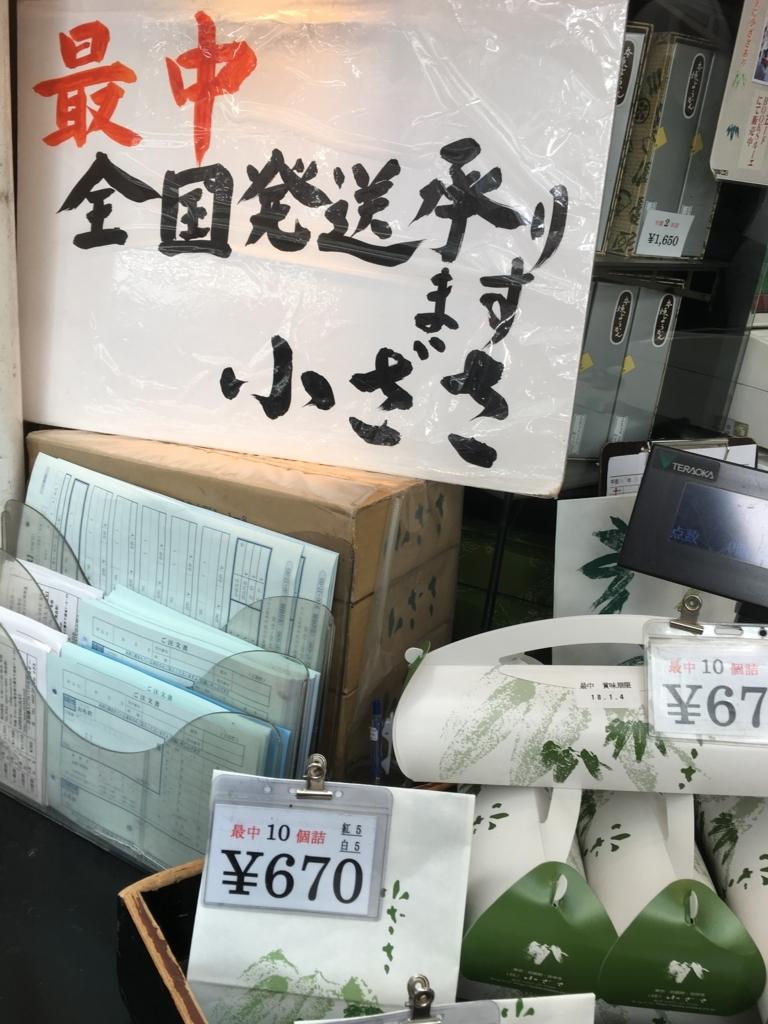 f:id:fujisan606:20171229235947j:plain