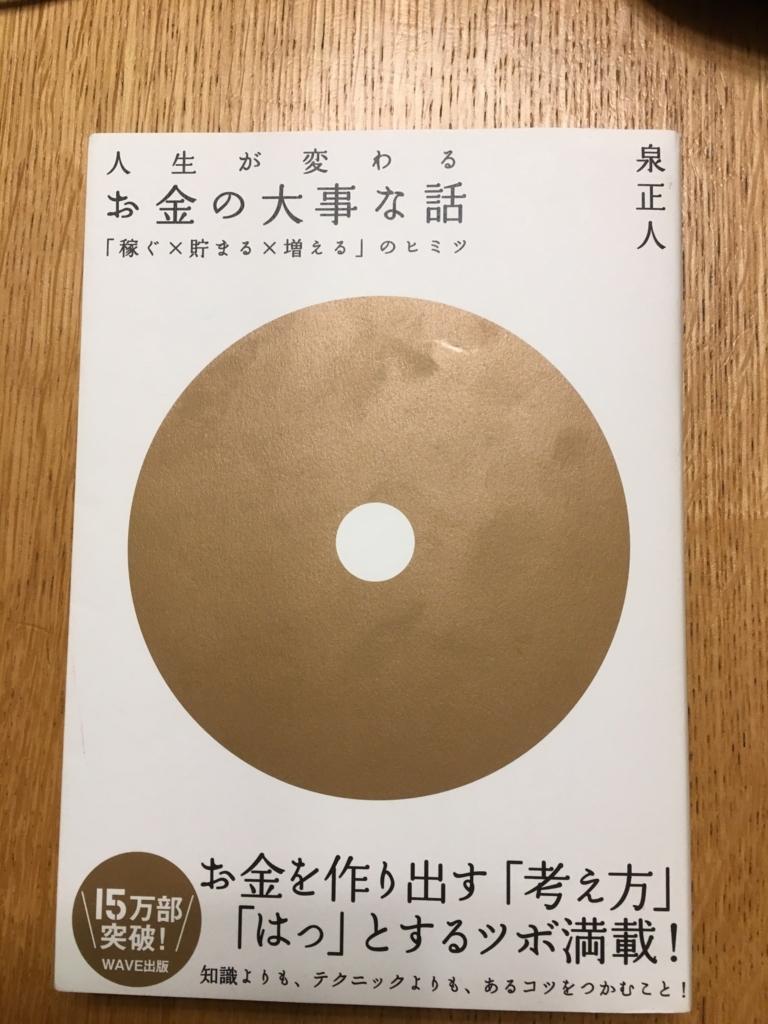 f:id:fujisan606:20171230172342j:plain