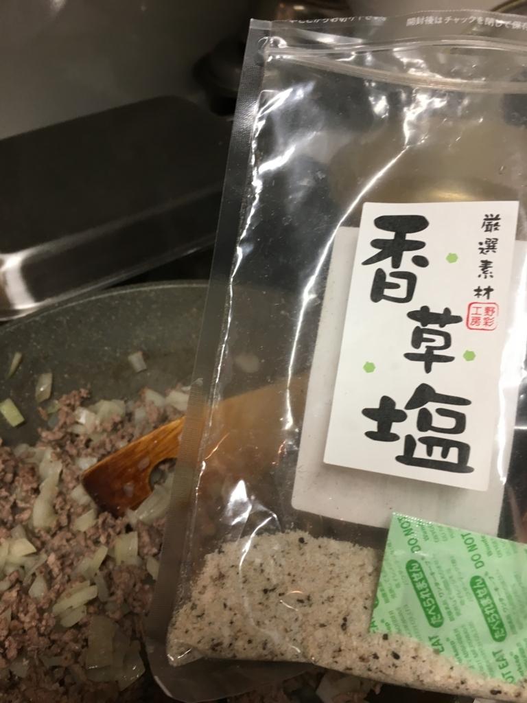 香草塩、コショウ、小麦粉を投入する