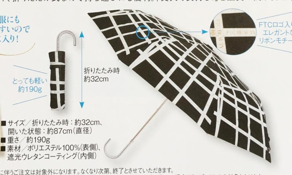 f:id:fujisan606:20180703102039j:plain