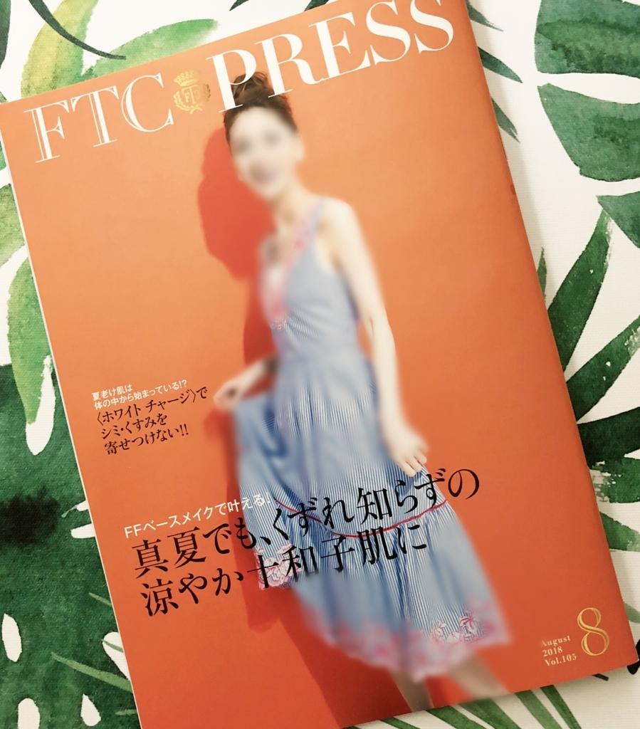 f:id:fujisan606:20180807104904j:plain