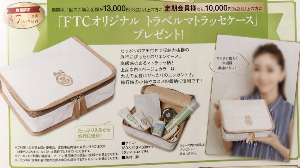 f:id:fujisan606:20180807105625j:plain