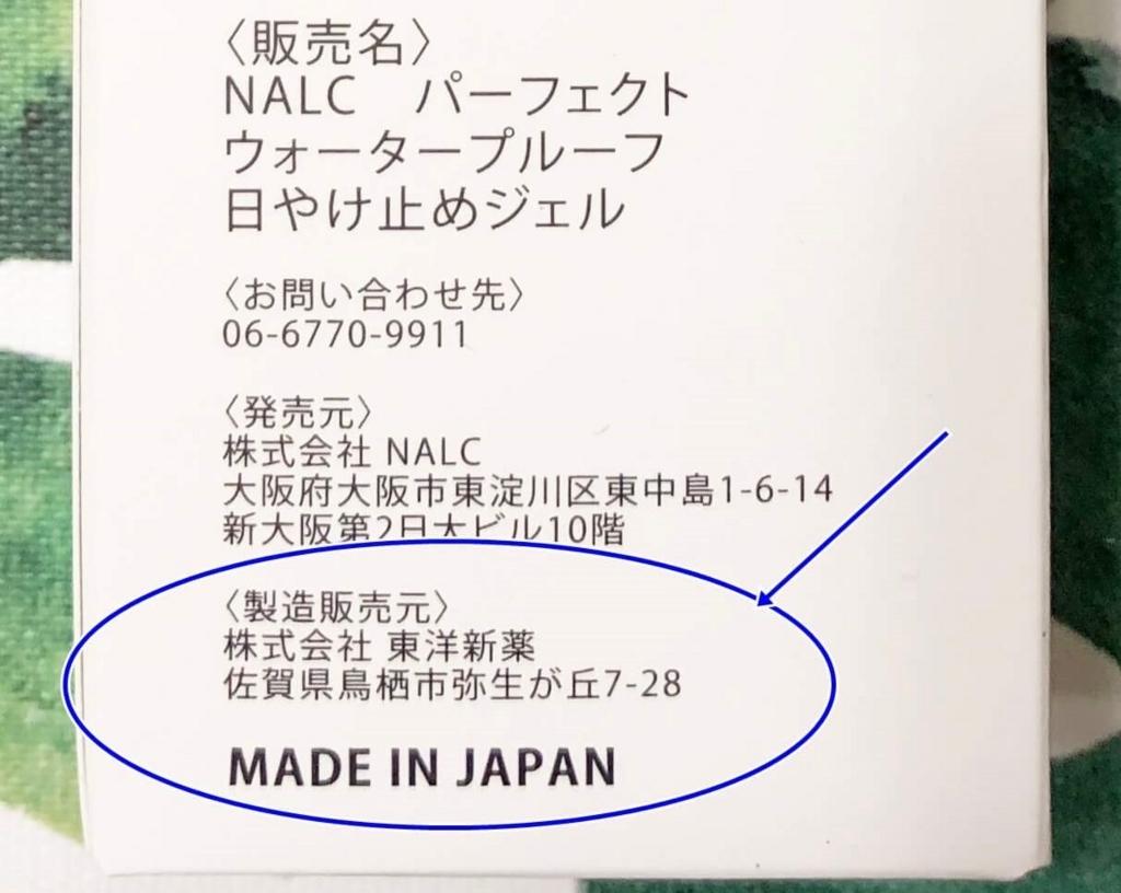 日焼け止め NACL