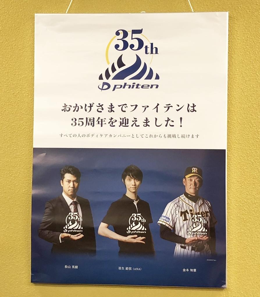 f:id:fujisan606:20180903001905j:plain