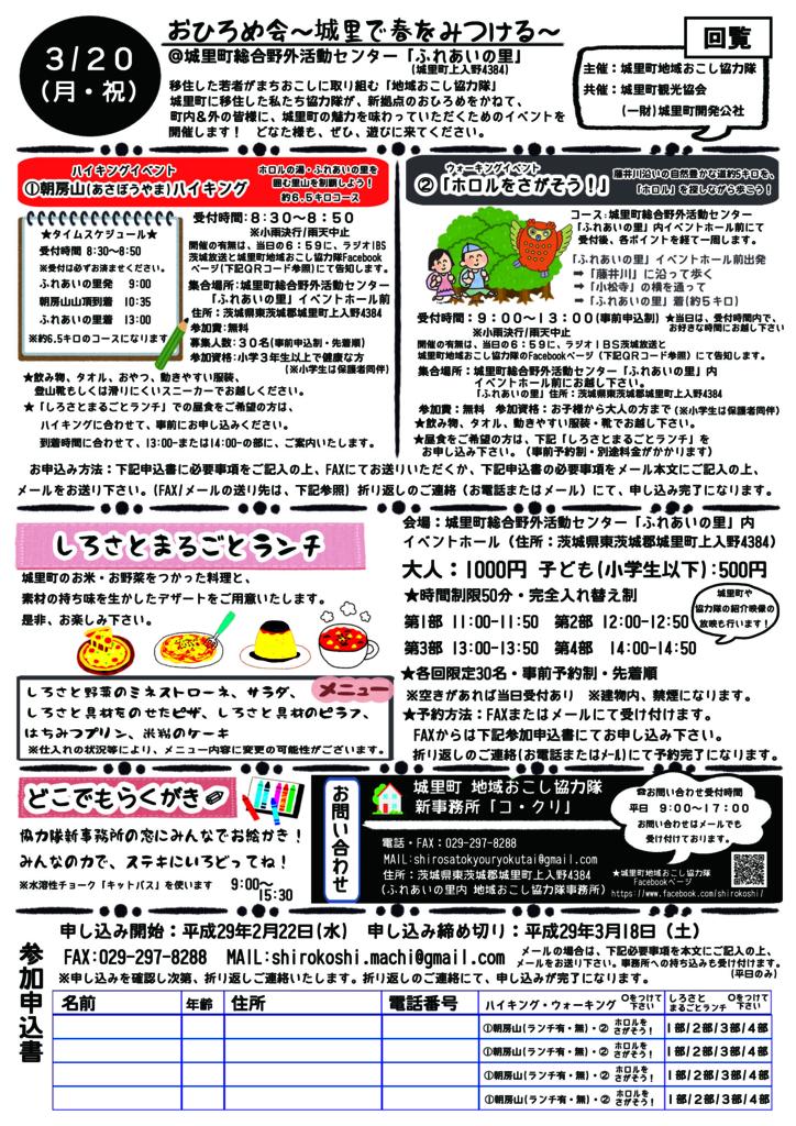 f:id:fujisanO:20170314201454j:plain