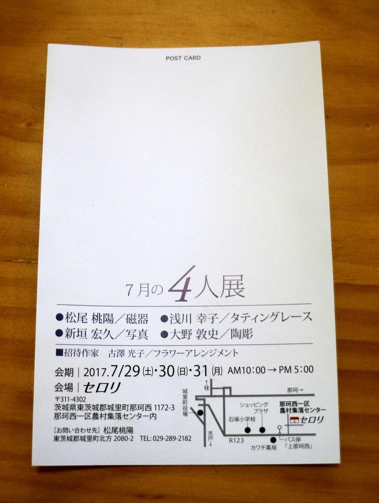 f:id:fujisanO:20170731195328j:plain