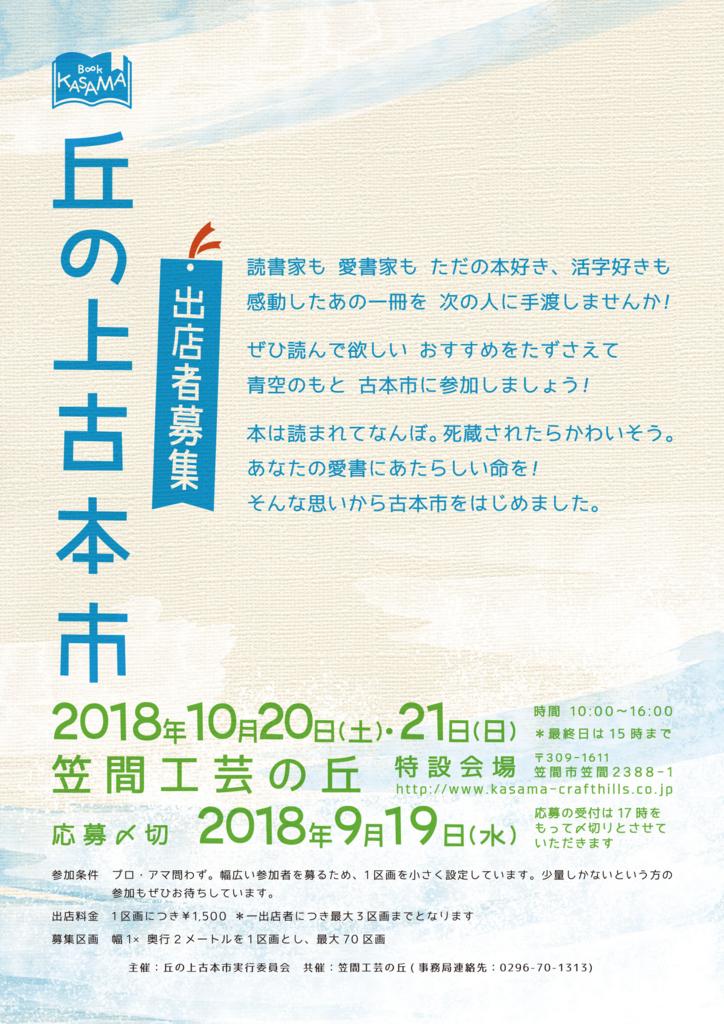f:id:fujisanO:20180827095915j:plain