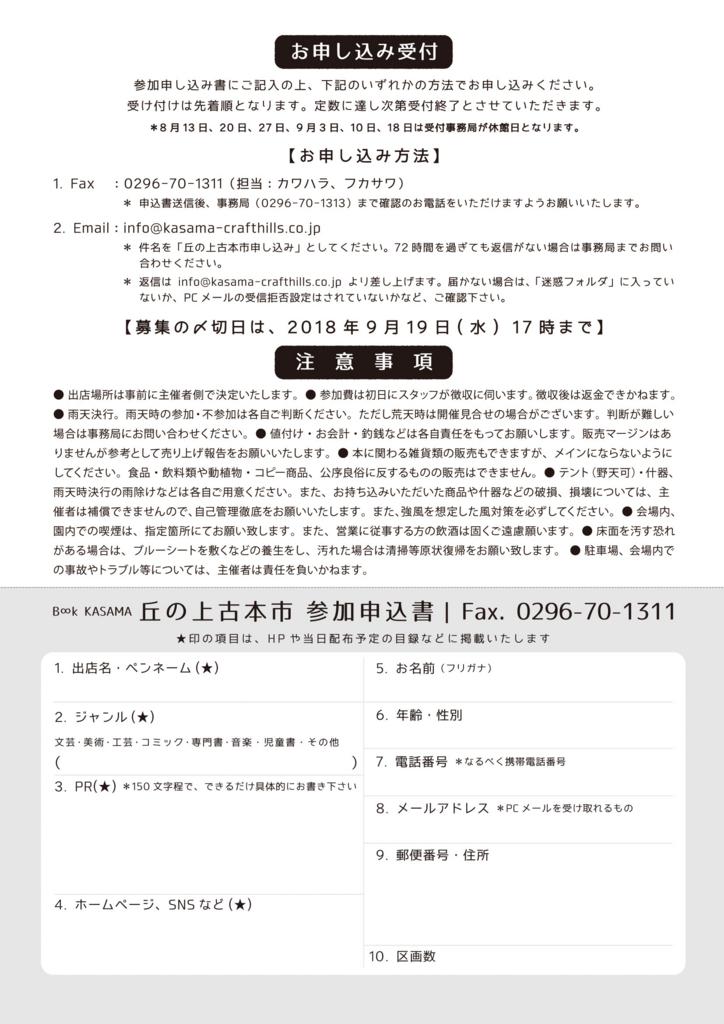 f:id:fujisanO:20180827095922j:plain