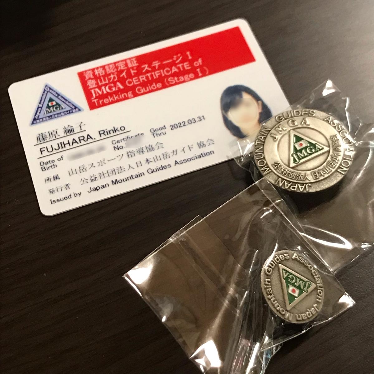 f:id:fujisanO:20190406200204j:plain